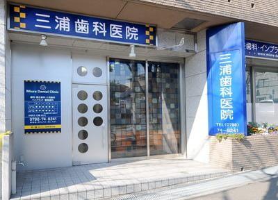 三浦歯科医院の写真2