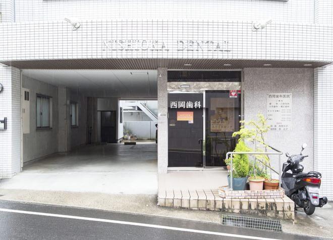 蛍茶屋駅 出口車5分 ホワイトエッセンス 西岡歯科医院写真7