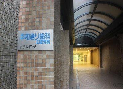 平和通り歯科口腔外科(広島インプラントセンター)の画像