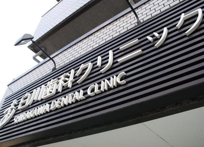 白川歯科クリニックの写真6