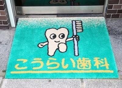 こうらい歯科(南森町駅)の画像