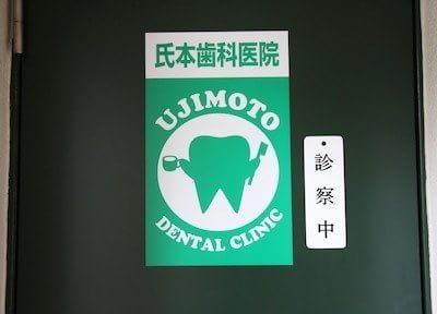 江坂駅 車5分 氏本歯科医院のその他写真3