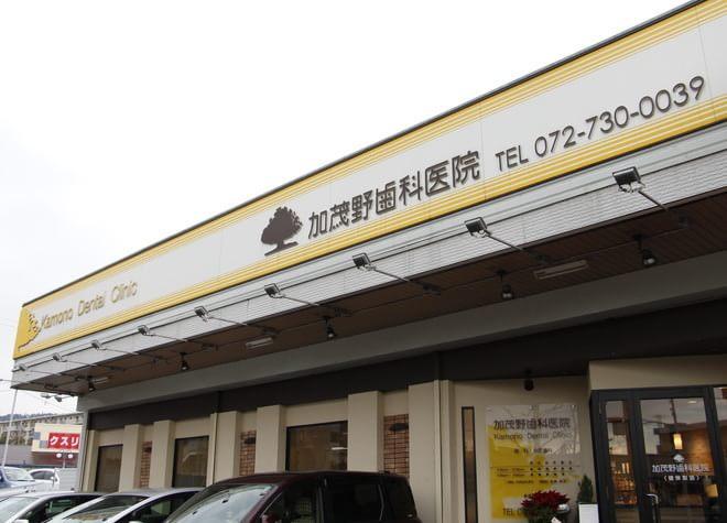 加茂野歯科医院の画像