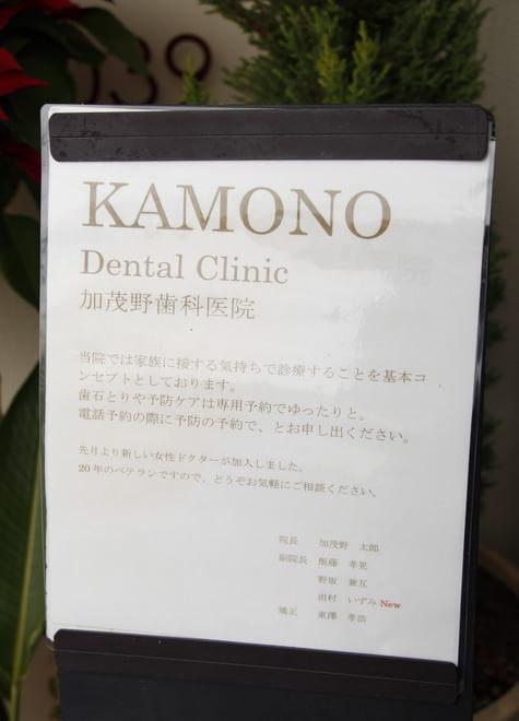 彩都西駅 出口車 6分 加茂野歯科医院の院内写真4