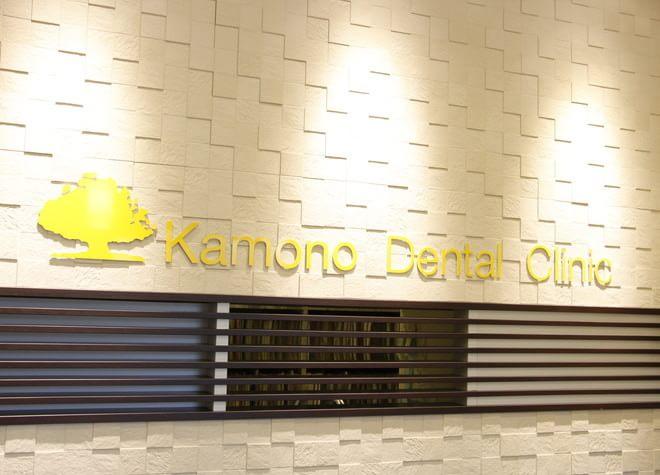 彩都西駅 出口車 6分 加茂野歯科医院の院内写真5