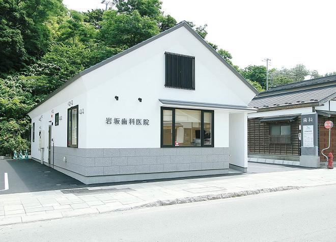 岩坂歯科医院