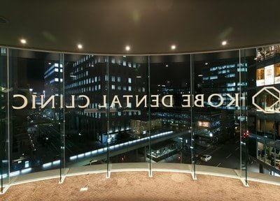 神戸デンタルクリニックの画像