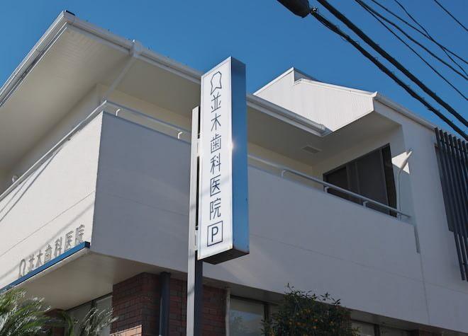 並木歯科医院の写真7