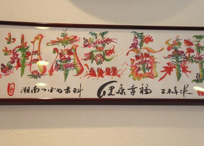 平塚駅 南口徒歩 1分 湘南つばめ歯科の院内写真2