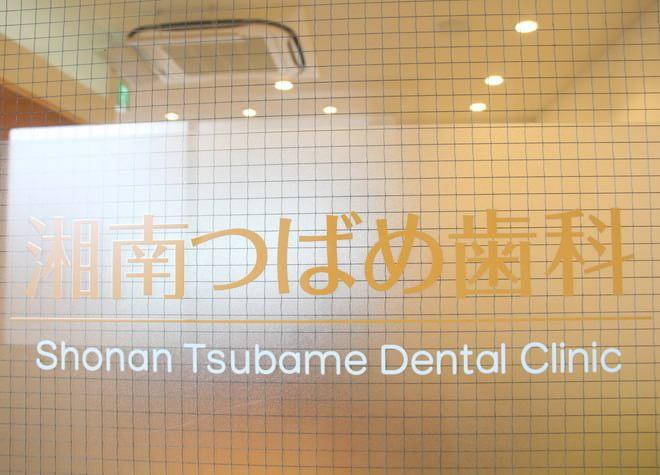 平塚駅 南口徒歩 1分 湘南つばめ歯科の外観写真7