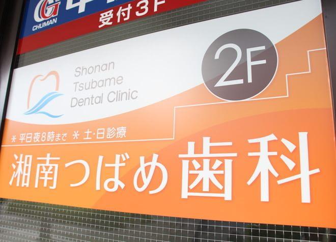 平塚駅 南口徒歩1分 湘南つばめ歯科の外観写真7