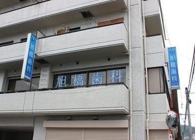 旭橋歯科クリニック