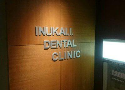 いぬかい医大モール歯科クリニックの画像