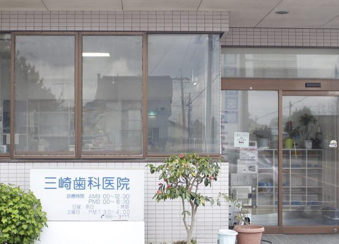 三崎歯科医院の画像