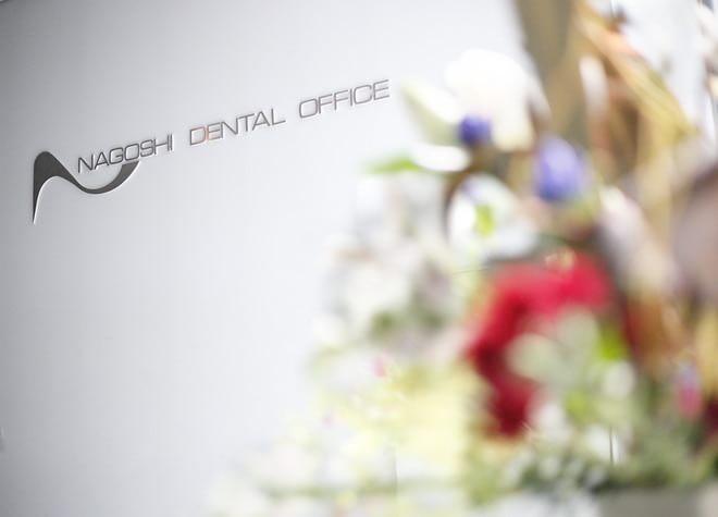 大阪駅 徒歩5分 名越歯科の院内写真2