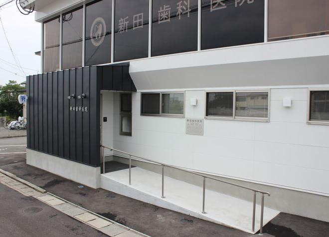 新田歯科医院(上町信号を東へ入る)の画像