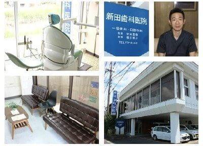 新田歯科医院(上町・出野橋)