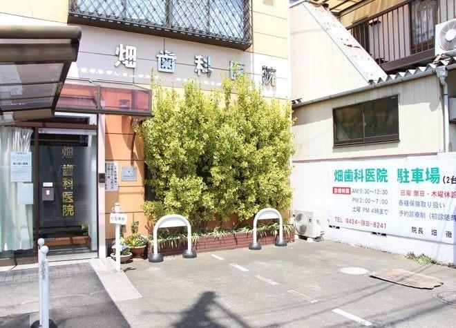 清瀬駅 南口バス15分 畑歯科医院の外観写真3