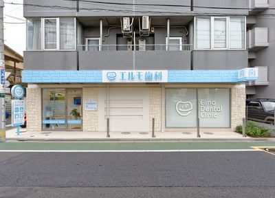 上石神井駅 南口徒歩3分 エルモ歯科写真7