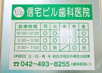 清瀬駅 南口徒歩1分 信宅ビル歯科医院の外観写真5