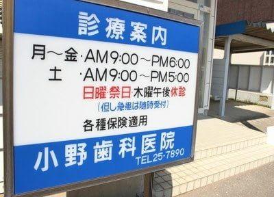 水沢駅 出口車6分 小野歯科医院のその他写真6