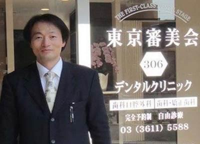 小村井駅 出口徒歩 3分 東京審美会 306デンタルクリニック写真1