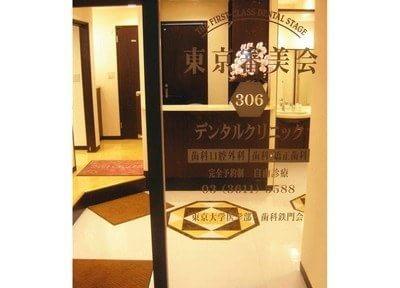 小村井駅 出口徒歩 3分 東京審美会 306デンタルクリニック写真6