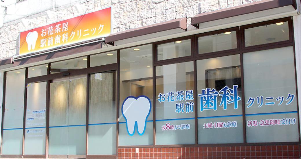 お花茶屋駅前歯科クリニック