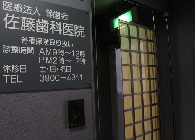 佐藤歯科医院の写真7