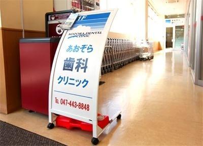 馬込沢駅 東口徒歩 11分 あおぞら歯科クリニック 鎌ヶ谷院のその他写真7