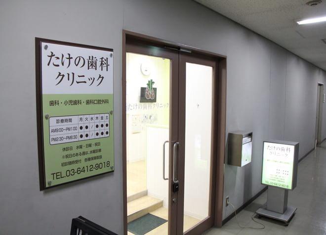 品川駅 バス28分 たけの歯科クリニックの外観写真6