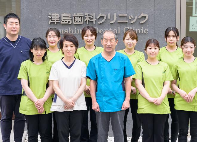 津島歯科クリニック(広島市中区)