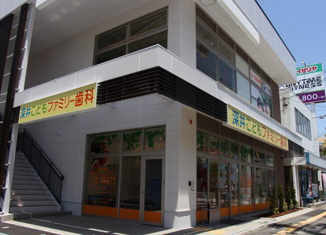 深井駅 徒歩 3分 深井こどもファミリー歯科の外観写真3