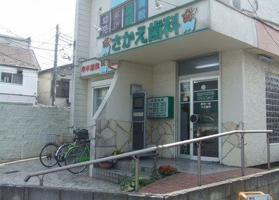 北松戸駅 2番出口徒歩 11分 さかえ歯科クリニック写真1