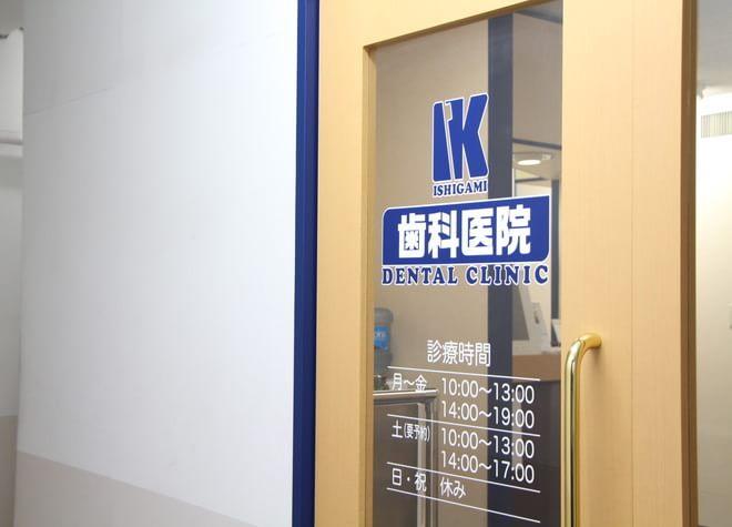 IK歯科医院の入り口