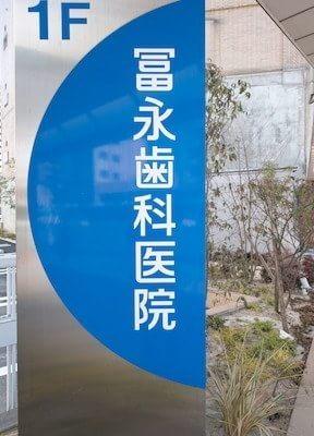 大牟田駅 東口徒歩9分 冨永歯科医院の外観写真6