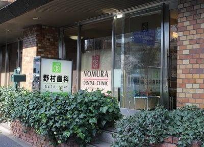 野村歯科医院の写真1