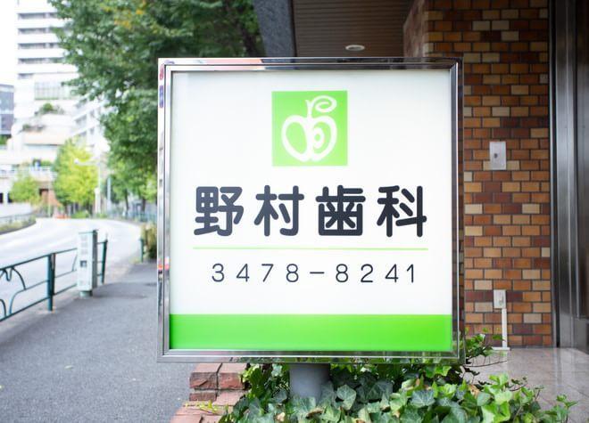 六本木駅 3番出口徒歩 5分 野村歯科医院の外観写真7