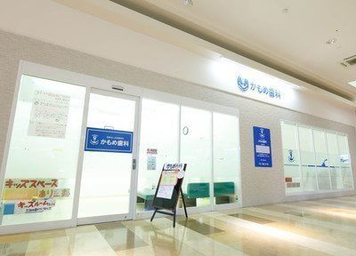 苅藻駅 出口徒歩4分 医療法人社団 海羽会 かもめ歯科写真3