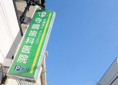 寺嶋歯科医院の画像
