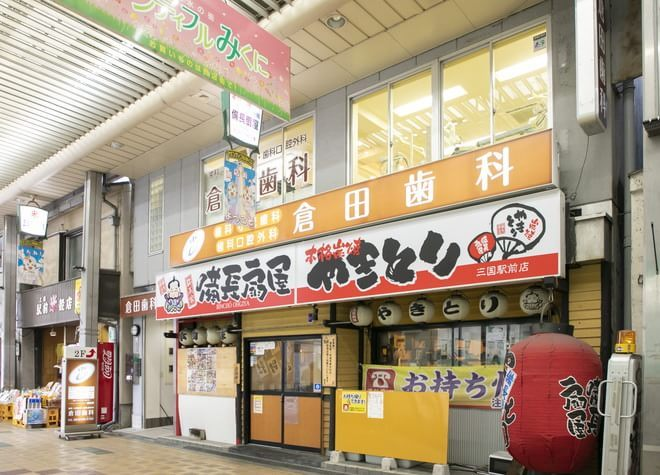 三国駅(大阪府) 出口徒歩 3分 倉田歯科の外観写真5