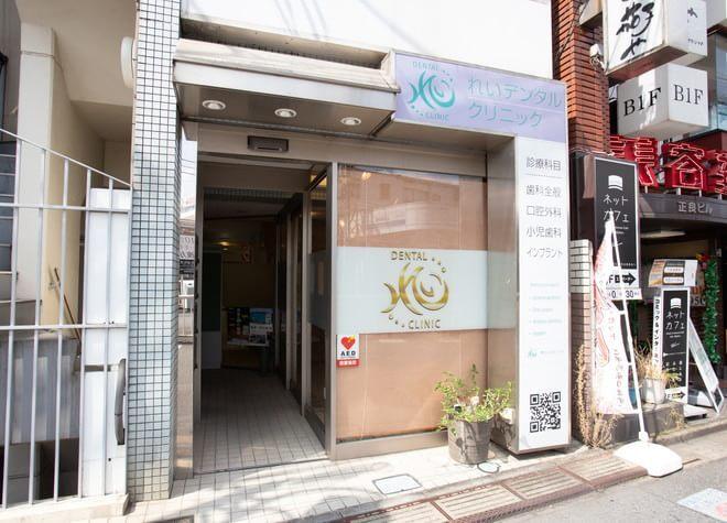 上石神井駅 徒歩 1分 れいデンタルクリニックの外観写真7