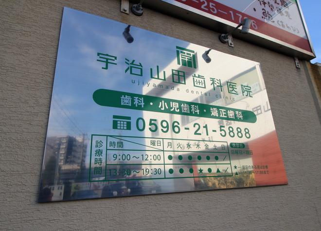 宇治山田駅 出口徒歩 3分 宇治山田歯科医院の外観写真7