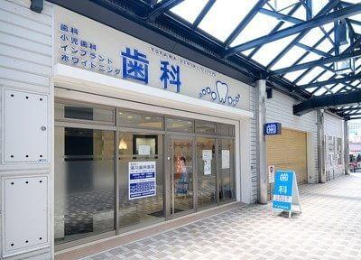 大和田駅(大阪府) 出口徒歩 1分 湯川歯科医院・大和田院のその他写真5
