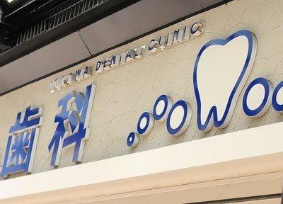 大和田駅(大阪府) 出口徒歩 1分 湯川歯科医院・大和田院のその他写真3