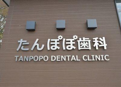 高坂駅 出口徒歩 5分 たんぽぽ歯科医院の院内写真3