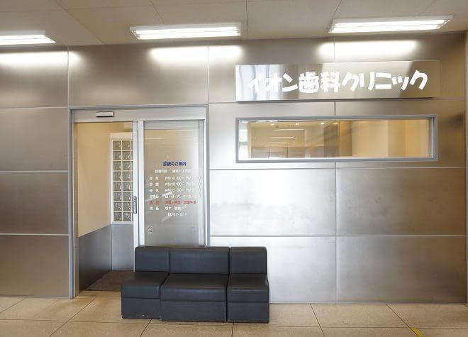 帯広駅 車6分 イオン歯科クリニック写真4