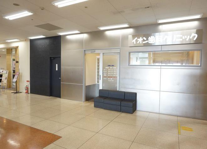 帯広駅 車6分 イオン歯科クリニック写真5