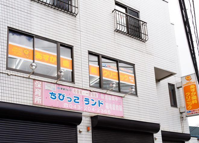 京成稲毛駅 出口徒歩 1分 あすか歯科クリニックの写真5