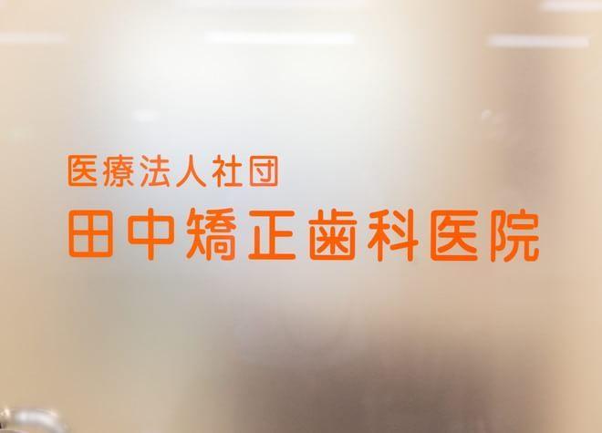 田中矯正歯科医院の画像